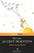 PocketBook Сент-Экзюпери А.де Маленький принц